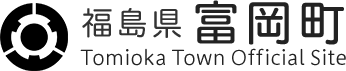 福島県富岡町 Tomioka Town Official Site